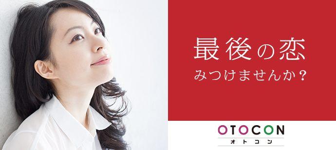 個室婚活パーティー 2/11 16時半 in 心斎橋