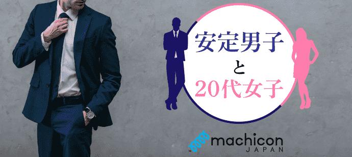 【完全着席企画】安定男子(大手or上場企業&公務員)×20代女子