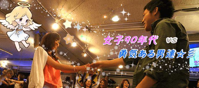 #地上で唯一〝お願いします❢ 告白〟 IN渋谷 ☆優しく勇気ある〝高身長176cm~・爽やかスポーツ〟男子 vs 女子90年代生まれ♪