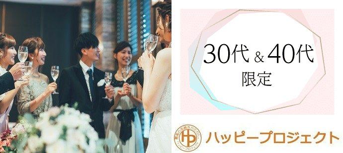 浜松/男性36-42歳・女性34-41歳の1.5年以内に結婚したい方のバレンタインパーティー