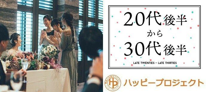 浜松/男性27-36歳・女性26-35歳の2年以内に結婚したい方のバレンタインパーティー