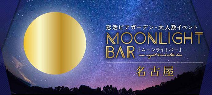 ★大規模★ビール飲放題付きで気軽に出会う春の恋活ビアガーデン《MoonlightBAR》