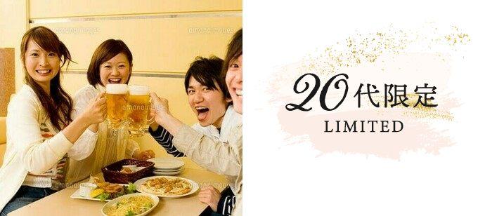 2/29(土) 20:00 【20代限定 街コン Night】