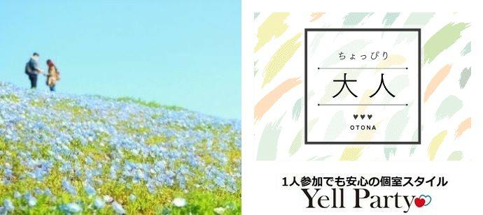 恋活・春デート♡ときめく恋♡
