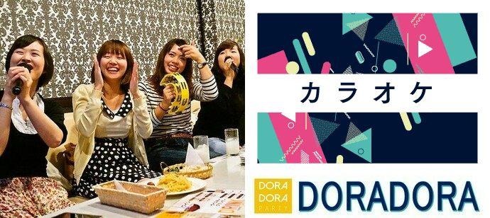 2/16(日)新宿☆朝カラ!一名参加限定!趣味友・飲み友・恋活に最適☆縁結びカラオケ合コン