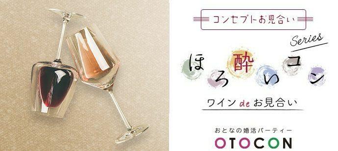 ほろ酔いコン 2/29 19時~ in 銀座 ワイン de お見合い