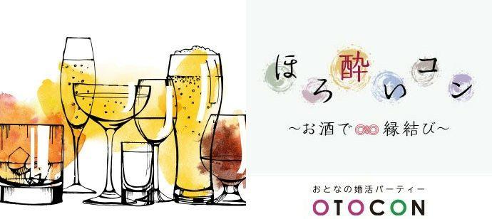 ほろ酔いコン 2/29 19時~ in 梅田 お酒 de お見合い