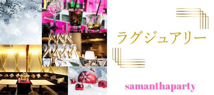 【シャンパンも】NEW!!渋谷の話題の高級ラウンジVIPROOMでの開催!「ゲレンデ」「一部上場企業」「大手企業」「公務員」「警察官」「オタク」「自衛」「高身長」「1名限定」「看護師」「再婚」「OL」