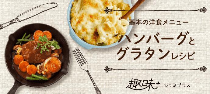 月島駅 徒歩30秒 【お一人参加率95%以上】料理初心者でも簡単に作れる『ハンバーグ』と『グラタン』づくり【趣味プラス】