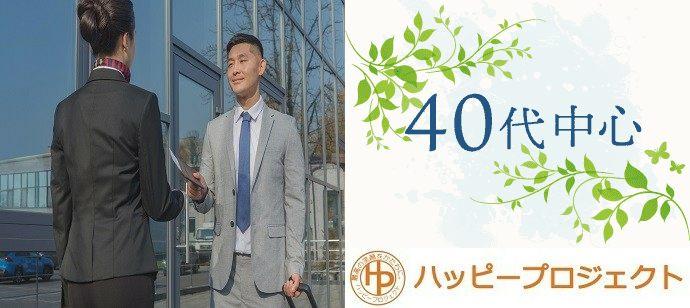 浜松/男性40-47歳・女性38-45歳の清潔感ある男性と出会いたい方のバレンタインパーティー