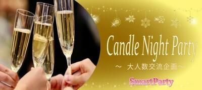 【河原町開催!土曜よるのキャンドルナイトBIG交流パーティー♪♪  社会人男女で集いみんなで楽しく盛り上がりませんか!! 友活応援♪♪ 】Candle Night Party!!