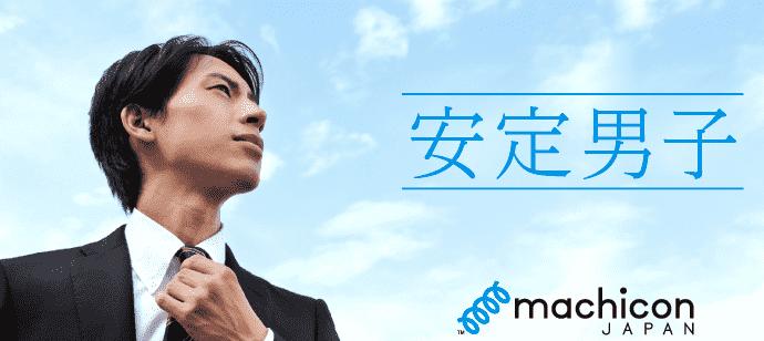 【完全着席企画】安定男子(大手or上場企業&公務員)×20代女子party♡