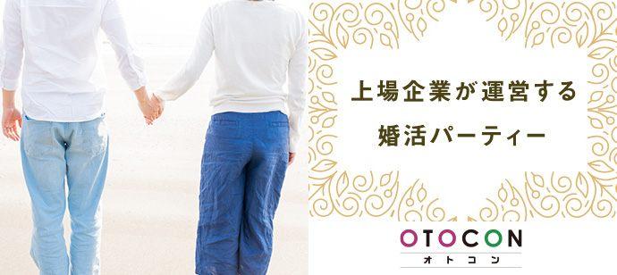 再婚応援婚活パーティー 2/16 11時 in 大宮