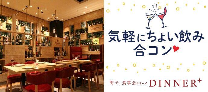 【1.5hのちょい飲み♪男性の方、残り2席!】DINNER+(ディナープラス)@TefuTefu