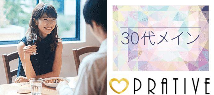 【大阪府心斎橋の婚活パーティー・お見合いパーティー】株式会社PRATIVE主催 2020年4月24日