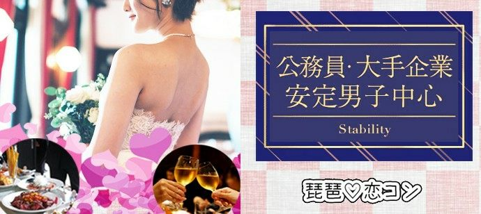 【奈良◆開催】 NO★冷やかし◆仕事熱心な爽やか結婚前向き男性大集合♪紳士な男性と家庭的な女性との優雅なPARTY♪