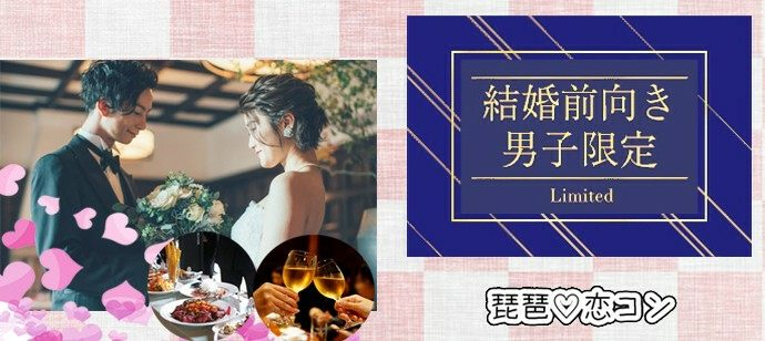 【奈良◆開催】 NO冷やかし◆仕事熱心な爽やか結婚前向き男性大集合♪紳士な男性と家庭的な女性との優雅なPARTY♪
