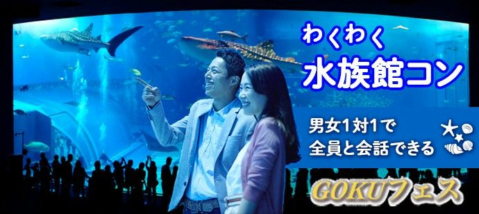 【大阪】3/1(日) ★水族館de恋活★参加者全員と話せて楽しいわくわく水族館コン♡in大阪港♡