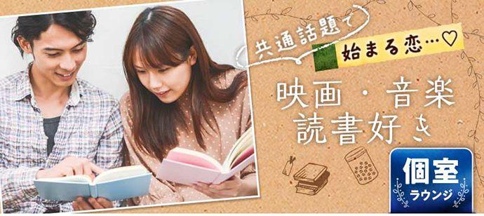 「コーヒーの香り読書の時間」◆趣味?共通話題で始まる素敵な戀