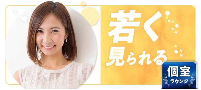 社會人New戀愛★…『外見に自信があるor若く見られる』女性編?