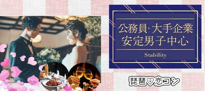 【奈良◆開催】人気テーマパーク チケットが貰える~(女性限定)♪NO冷やかし◆誠実で爽やか好青年な男性と家庭的な優しい女性との優雅なPARTY♪