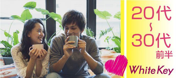 大阪(心斎橋)<婚活>|たくさんの出逢いで見つける理想の恋人!歳の近い恋人♪「20代から30代前半SP☆」〜個室スタイル/WhiteKey AI Matching/カップリング有り〜
