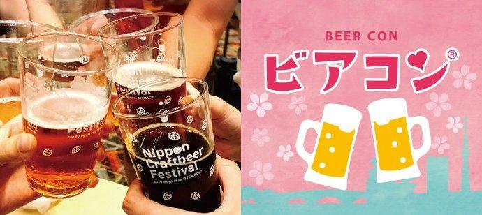 【東京都浅草の恋活パーティー】株式会社クラフトリカーズ主催 2020年3月28日