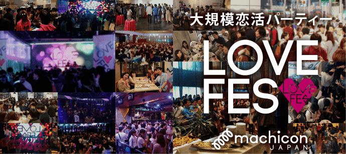 LOVE FES TOKYO!!▼ゴールデンタイム開催★たっぷり2時間15分★最大男女300名の大規模イベント!!▼♡豪華ビュッフェ&飲み放題付♡@新宿