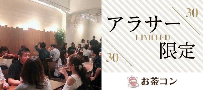 3月20日(祝)奈良お茶コンパーティー「オシャレな居酒屋バルで開催!20代・30代男女(男女共に23-38)の飲み会パーティー」