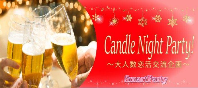 【大和西大寺開催!キャンドルナイト交流パーティー♪♪ 土曜よるのBIG恋活♪♪ 大卒&正社員男性限定!頼れる年上彼氏と癒やされ年下彼女♪♪】Candle Night Party