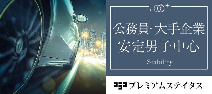 80名企画☆男性トヨタ系勤務者・大企業・医師・公認会計士・公務員パーティー