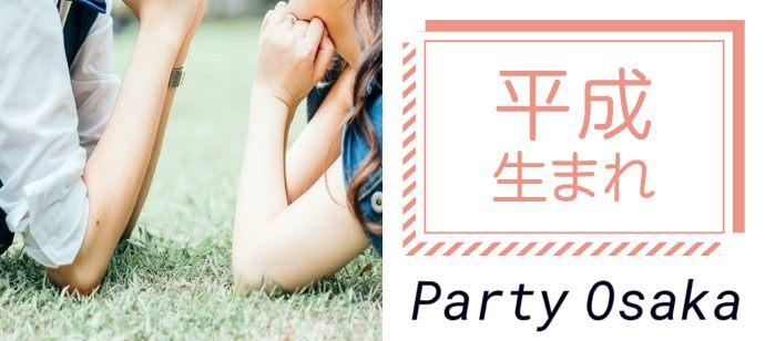 《人気企画》初参加にぴったりの平成生まれ限定パーティー♪♪ 《完全着席/飲み放題/席替え》 4/18 梅田
