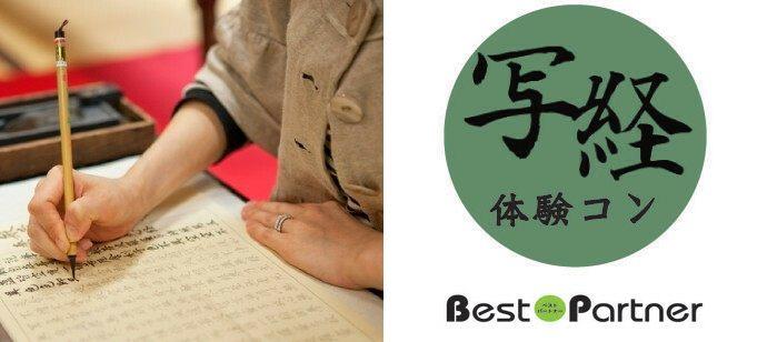 【東京】4/26(日)日暮里写経コン@趣味コン/趣味活◆新企画!日本文化に触れる大人の出会い≪30代向け/40代向け≫