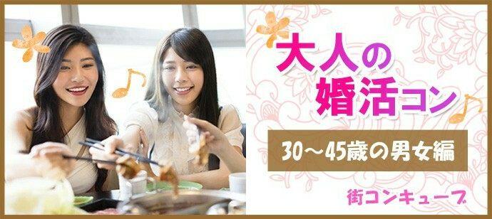 仙台に住む女子必見!高身長が参加する街コン情報