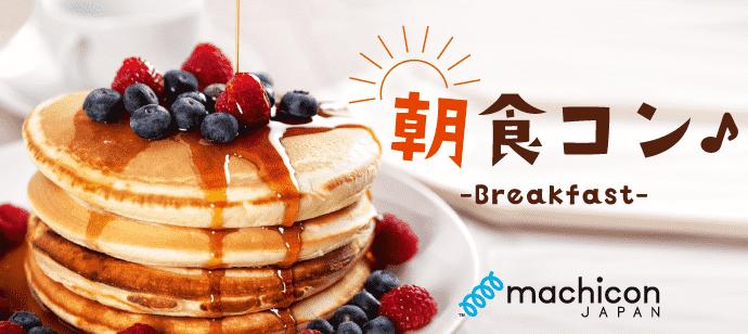 【著席企畫】朝食コン!朝活×戀活でステキな朝を
