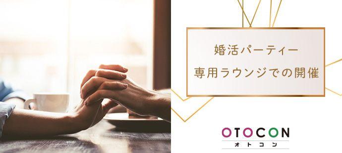 おとなの婚活パーティー 4/24 19時30分 in 岡崎