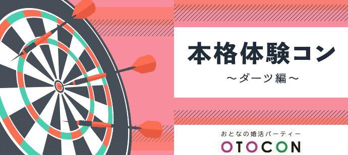 本格体験コン ~ダーツ編~ 4/5 11時 in ダーツカフェ ガーデン心斎橋