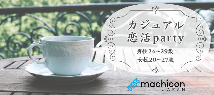 【完全著席企畫】カジュアル戀活パーティー