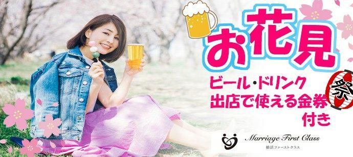 ◆福岡でビール、ドリンクとお店で使える金券付き◆恋愛応援企画!!