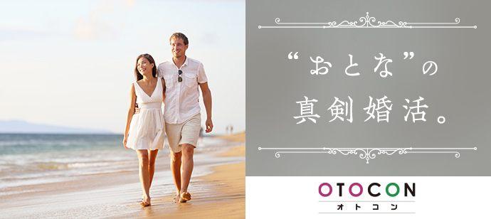 おとなの婚活パーティー 4/26 11時30分 in 梅田
