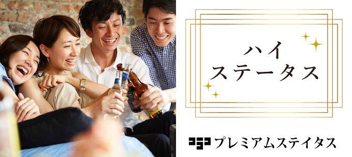 大阪で開催される立食形式の街コン情報