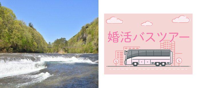 5/10(日) マイナスイオンがたっぷり東洋のナイアガラ「吹割の滝」の散策へ!アップルパイのチョッピリプレゼントもどうぞ。【婚活バスツアー】