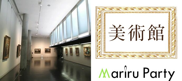 【20代限定企画】 六本木国立新美術館コン☆大都会の中に佇む超個性的な建物はまさに芸術そのもの♪ 大人のアート鑑賞デートをあなたに♡ 4/26開催