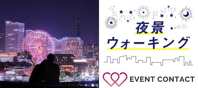 横浜でウォーキング好きが集まる街コン情報