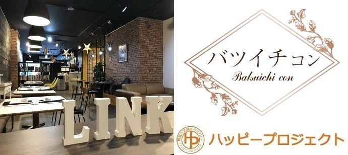 静岡/バツイチ・理解者応援パーティー(食事付)