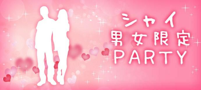 宮城・仙台で毎回評判の奥手男女限定恋活企画!奥手の方でもサポートが手厚いので合コン感覚で参加しやすいと大人気♪