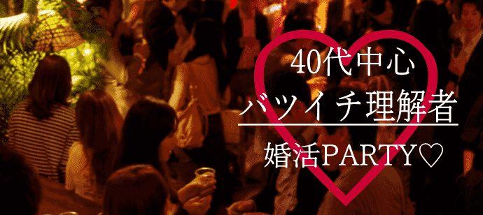 【40代中心】バツイチ&バツイチ理解者の婚活パーティー 4月25日(土)19時30分~