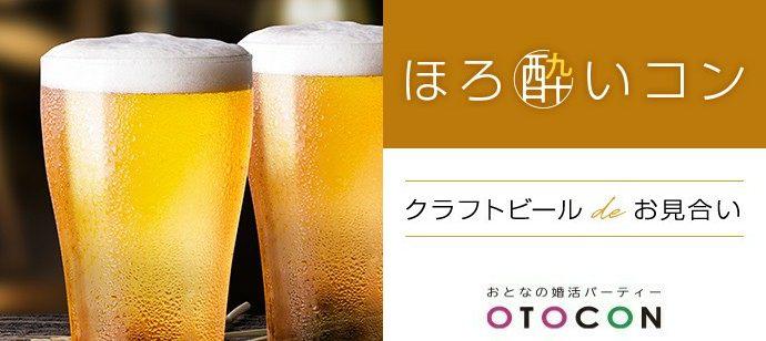 ほろ酔いコン 5/30 19時~ in 新宿 クラフトビール de お見合い