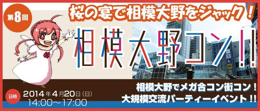 【相模原の街コン】相模大野コン実行委員会主催 2014年4月20日