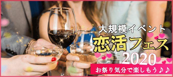 大規模企画♡恋活フェス FUKUOKA!!《お祭り気分で楽しもう♪♪》